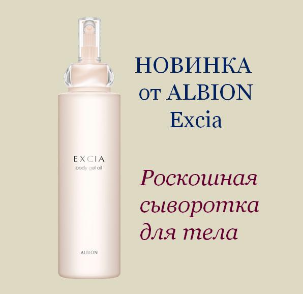 Excia Body Oil