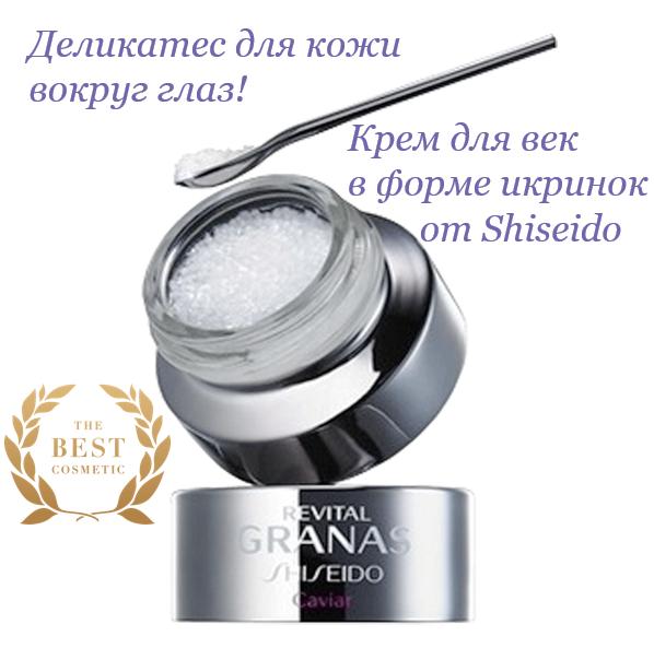 Shiseido Granas