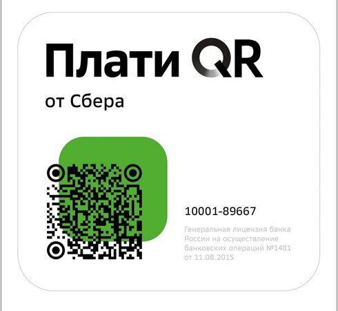 Плати QR